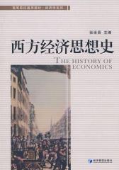 西方经济思想史(仅适用PC阅读)