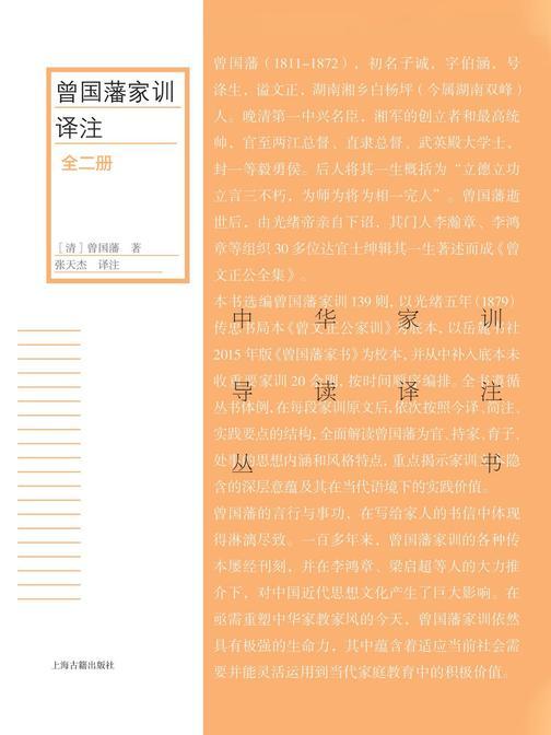 《曾国藩家训译注(全二册)》