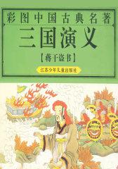 三国演义之蒋干盗书