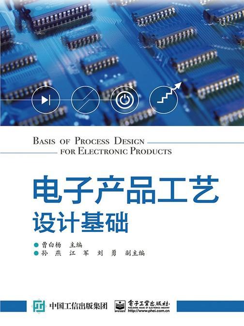 电子产品工艺设计基础