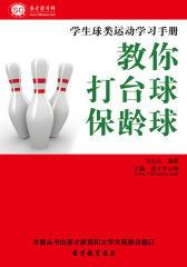 [3D电子书]圣才学习网·学生球类运动学习手册:教你打台球·保龄球(仅适用PC阅读)