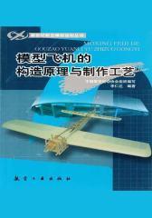 模型飞机的构造原理与制作工艺