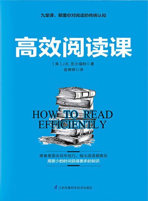 高效阅读课(只需九堂课,从此用更短的时间获得更多的知识)