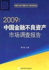 2009中国金融不良资产市场调查报告