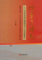 探索与跨越:中央企业法制建设十年发展报告(上册)