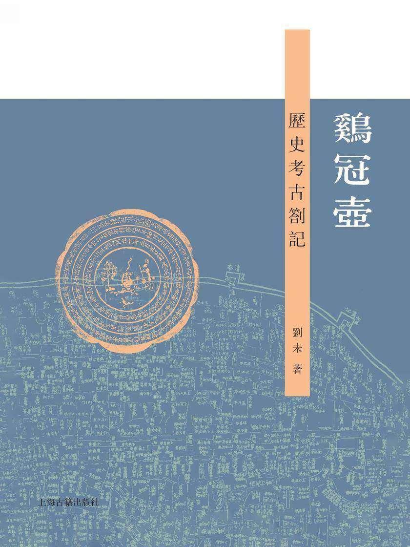 《鸡冠壶:历史考古札记》