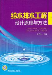 给水排水工程设计原理与方法(仅适用PC阅读)