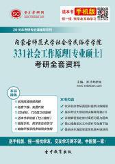 2016年内蒙古师范大学社会学民俗学学院331社会工作原理[专业硕士]考研全套资料(仅适用PC阅读)