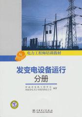 电力工程师培训教材第二册发变电设备运行分册