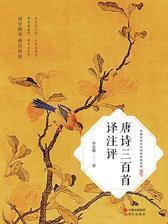 唐诗三百首译注评(中国传统文化经典读本系列)