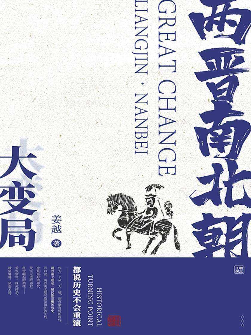 王朝拐点系列:两晋南北朝大变局