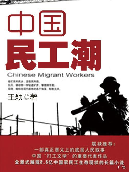 中国民工潮