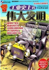 工业史上的伟大发明(试读本)