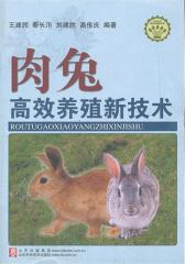 肉兔高效养殖新技术(仅适用PC阅读)