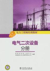 电力工程师培训教材电气二次设备分册(仅适用PC阅读)