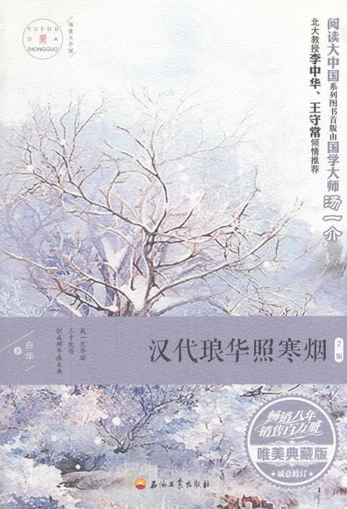 汉代琅华照寒烟:唯美典藏版