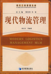 现代物流管理(仅适用PC阅读)