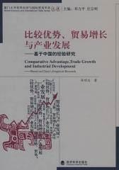 比较优势、贸易增长与产业发展——基于中国的经验研究