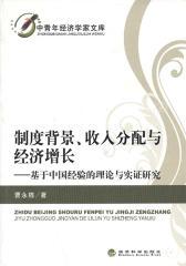 制度背景、收入分配与经济增长:基于中国经验的理论与实证研究(仅适用PC阅读)