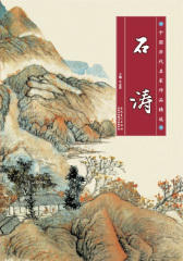 中国历代名家作品精选-石涛