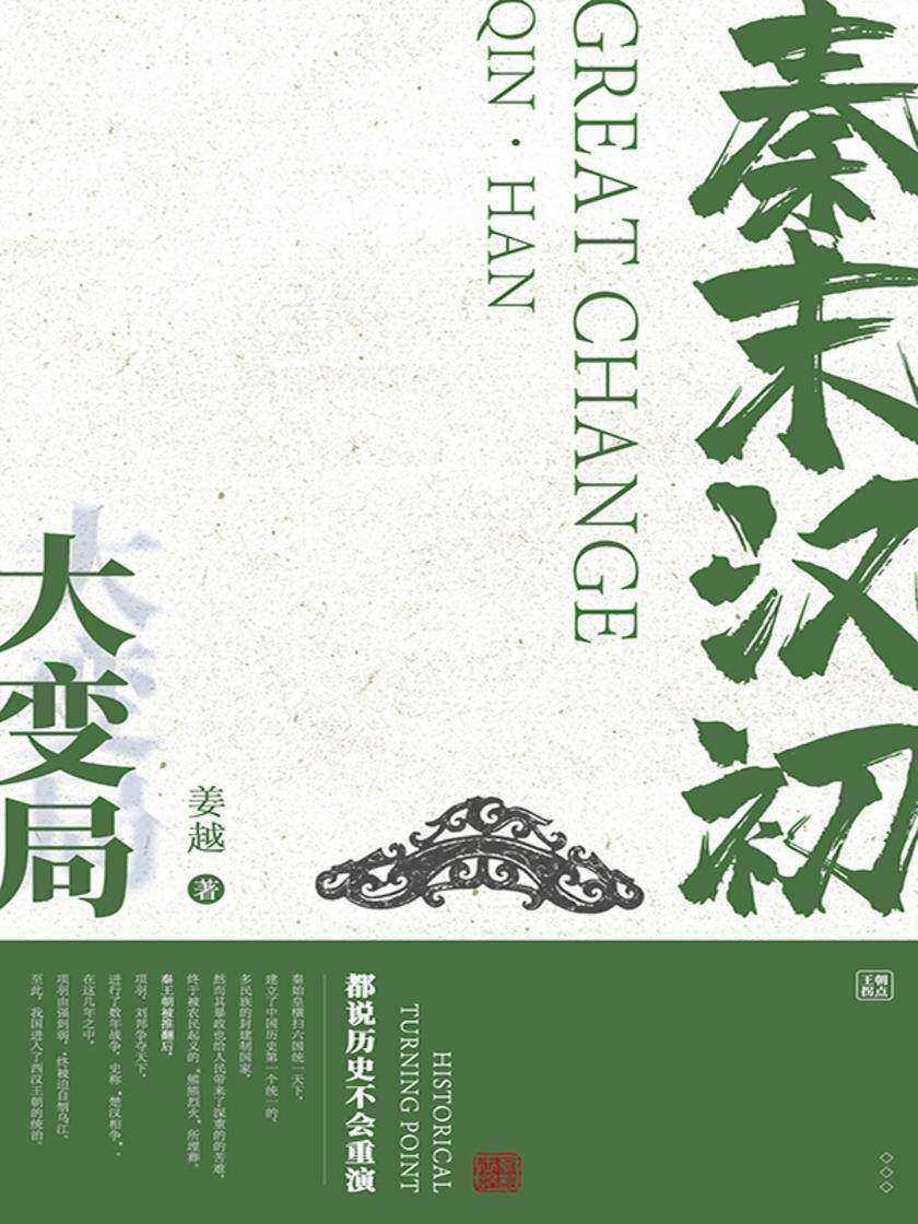 王朝拐点系列:秦末汉初大变局