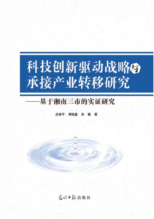 科技创新驱动战略与承接产业转移研究:基于湘南三市的实证研究