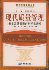 现代质量管理——质量及其管理的科学发展观(仅适用PC阅读)