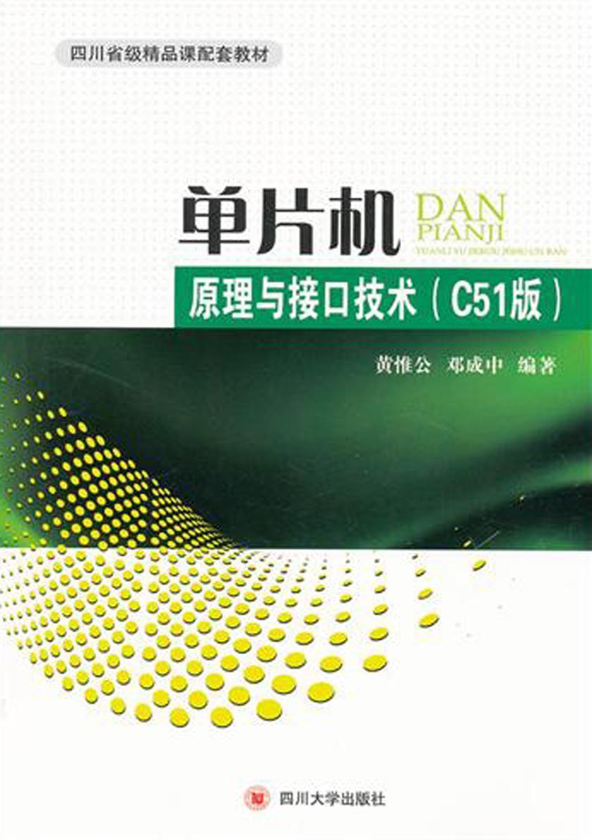 单片机原理与接口技术:C51版(仅适用PC阅读)
