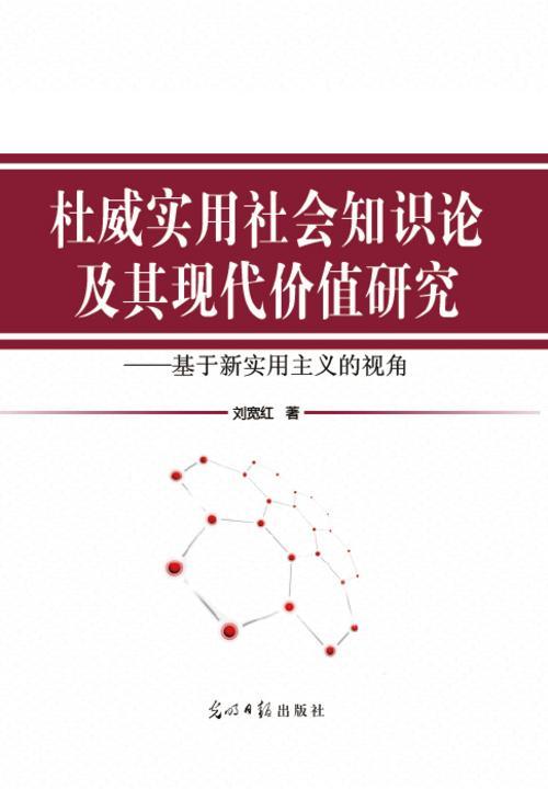 杜威实用社会知识论及其现代价值研究