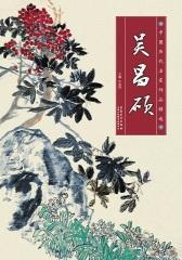 中国历代名家作品精选-吴昌硕