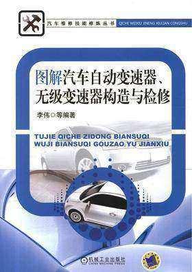 图解汽车自动变速器、无级变速器构造与检修