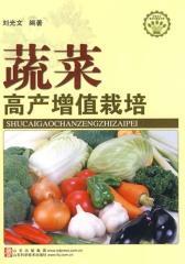 蔬菜高产增值栽培