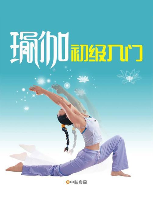 景丽瑜伽:瑜伽初级入门