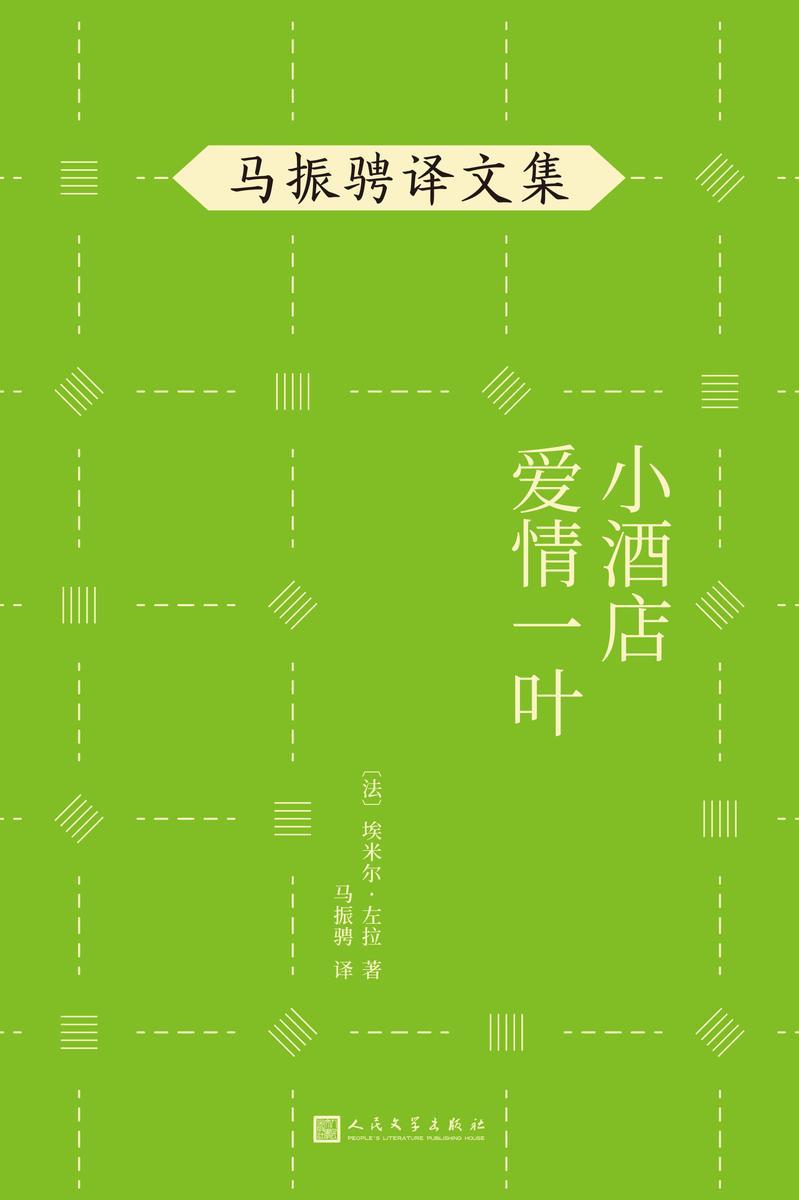马振骋译文集:小酒店 爱情一叶
