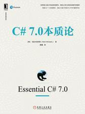 C# 7.0本质论