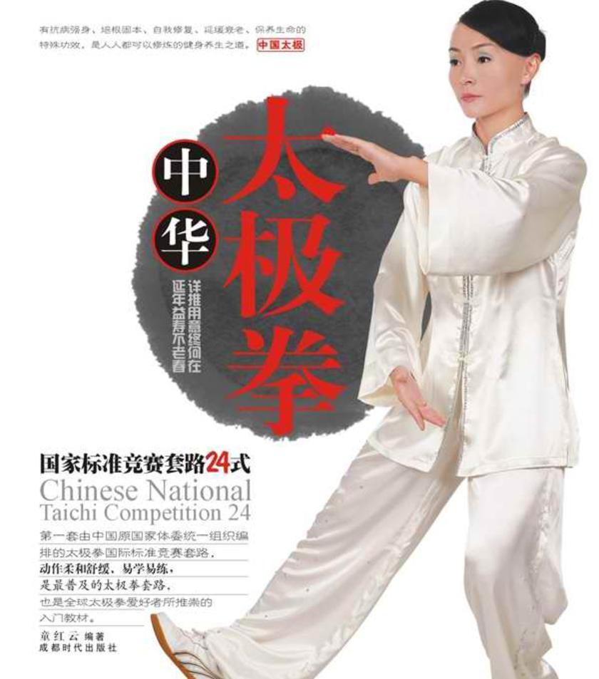 中华太极拳国家标准竞赛套路24式(仅适用PC阅读)
