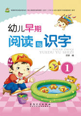 幼儿早期阅读与识字1