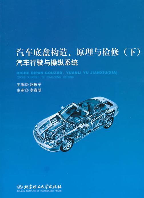 汽车底盘构造、原理与检修(下册):汽车行驶与操纵系统