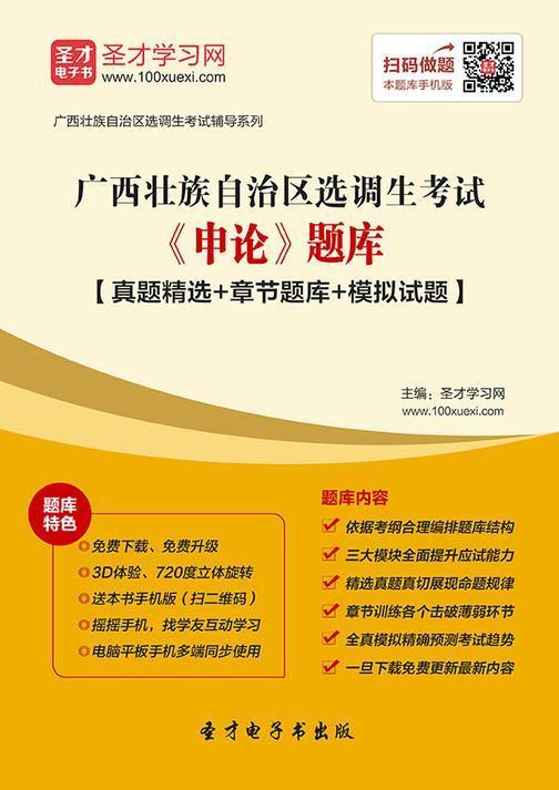 2018年广西壮族自治区选调生考试《申论》题库【真题精选+章节题库+模拟试题】