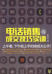 电话销售与成交技巧实训(试读本)