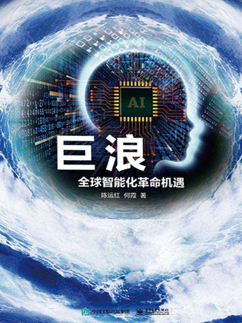 巨浪:全球智能化革命机遇