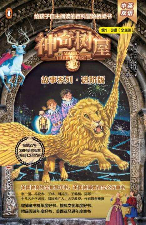 神奇树屋·故事系列·进阶版·第1·2辑(第1-8册)【全新的故事系列,更加丰富的主题,培养孩子自主阅读能力和多学科学习】