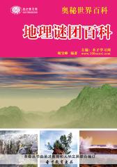 [3D电子书]圣才学习网·奥秘世界百科:地理谜团百科(仅适用PC阅读)