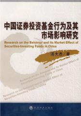 中国证券投资基金行为及其市场影响研究