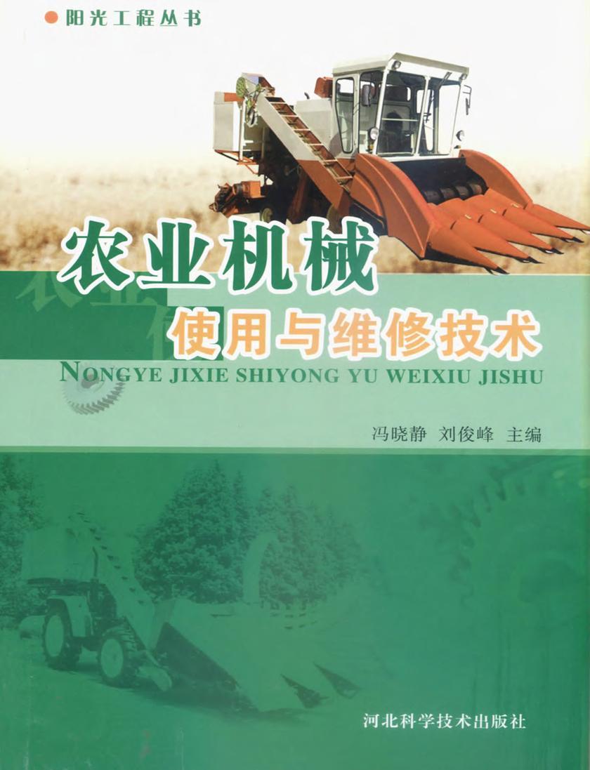 农业机械使用与维修技术