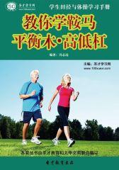 [3D电子书]圣才学习网·学生田径与体操学习手册:教你学鞍马·平衡木·高低杠(仅适用PC阅读)