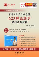 2016年中国人民大学法学院623理论法学考研全套资料(仅适用PC阅读)