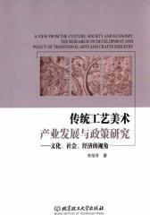 传统工艺美术产业发展与政策研究:文化、社会、经济的视角