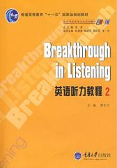 英语听力教程2(仅适用PC阅读)