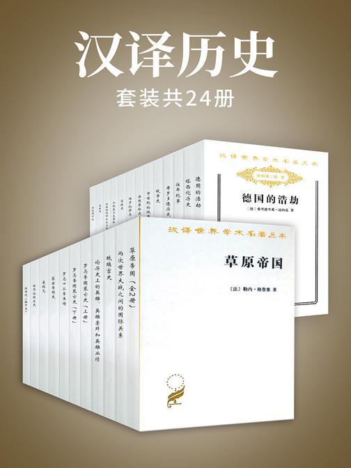 汉译历史(套装共24册)